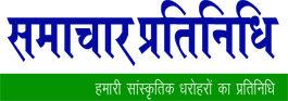 Samachar Pratinidhi